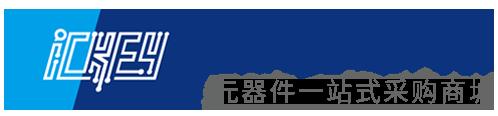 云漢芯城電子元器件采購網